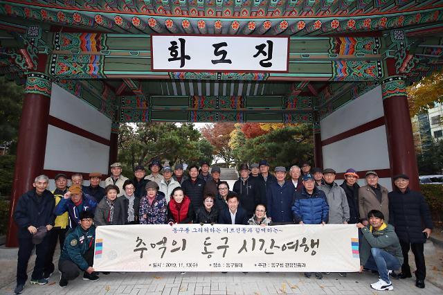 인천 동구, 시간여행 프로젝트 추진