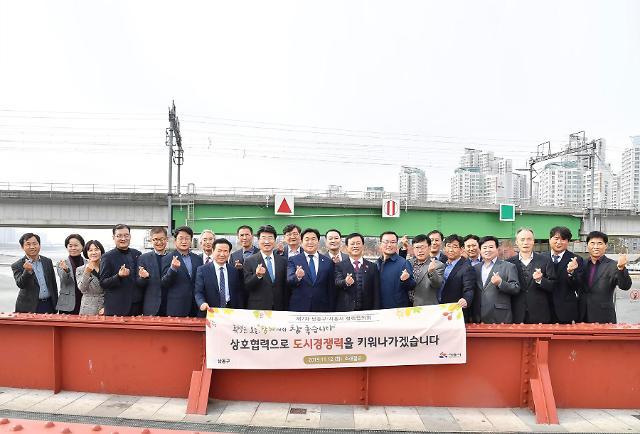제7차 인천 남동구-시흥시정책협의회 개최