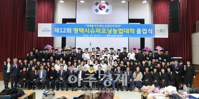 경기 평택시 제12회 슈퍼오닝농업대학 졸업식 열어