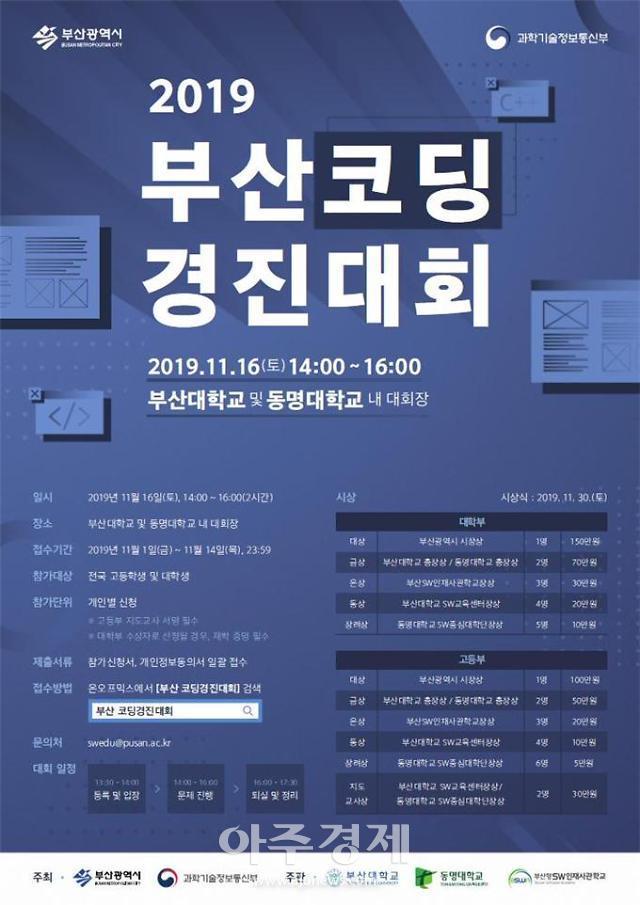 부산시, 소프트웨어 인재양성 코딩경진대회…5개 대학 참가