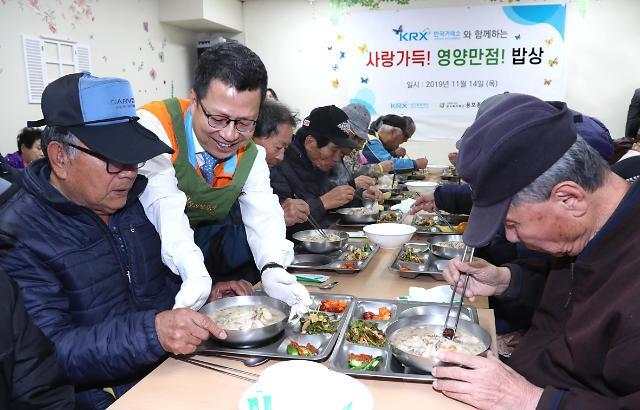 한국거래소 임직원, 부산지역 어르신 위한 행복 나눔 봉사 진행