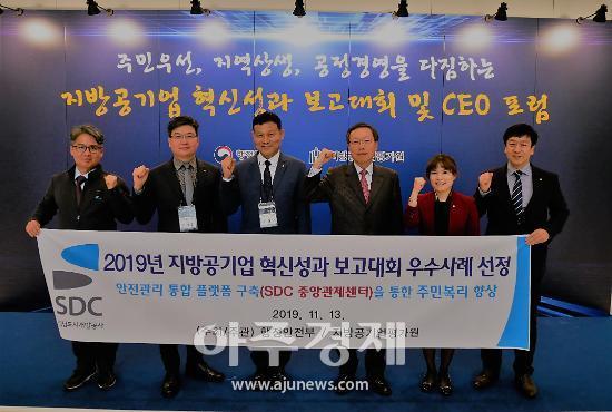 성남도시개발공사, 2019년도 지방공기업 혁신성과 보고대회 우수사례 선정