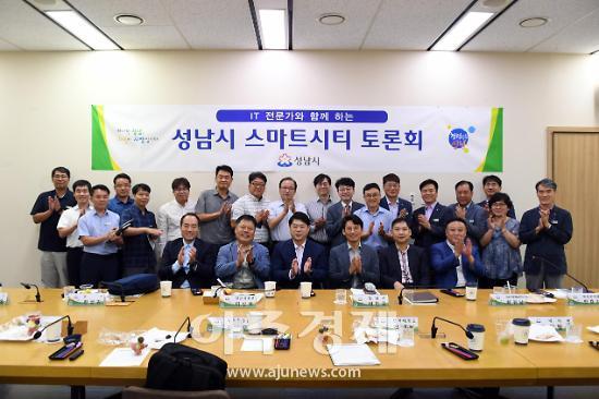 성남시, 제5회 스마트시티 토론회(새벽 IT공부방) 개최