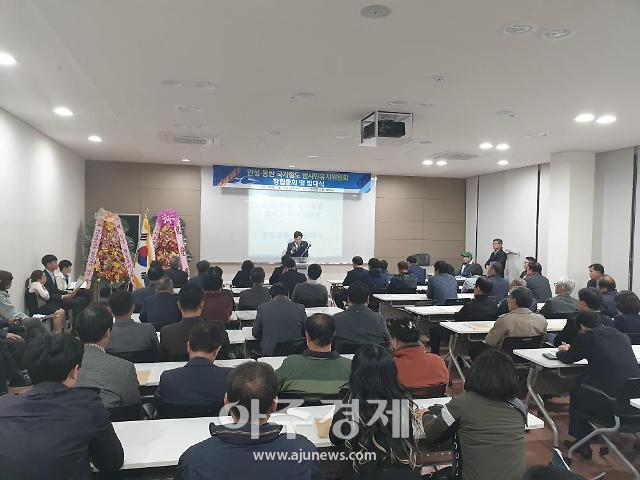 경기 안성시, 수도권 내륙선 범시민 유치위원회 발족