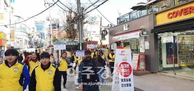 충남도, 수능일 청소년 유해환경 정화 활동 펼쳐