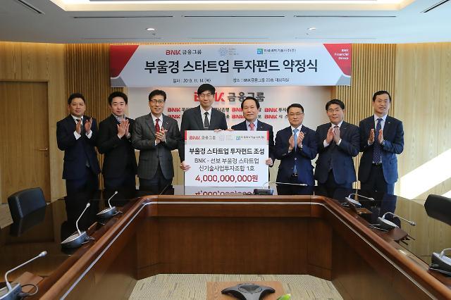BNK금융, 40억원 규모 지역 스타트업 활성화 투자펀드 조성