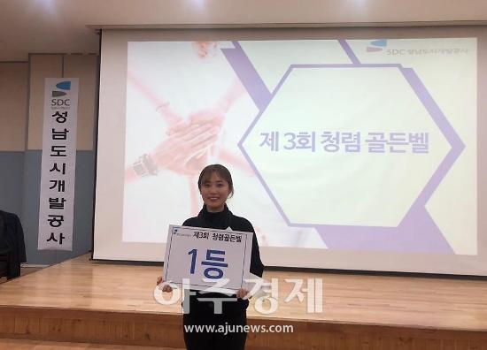 성남도시개발공사, 청렴문화조성 청렴골든벨 개최