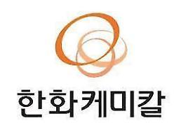 """ハンファケミカル、3四半期の営業利益1524億ウォン…""""太陽光収益性の改善"""""""