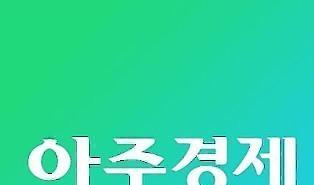 [아주경제 오늘의 뉴스 종합] 네이버·라인-소프트뱅크·야후재팬 경영통합