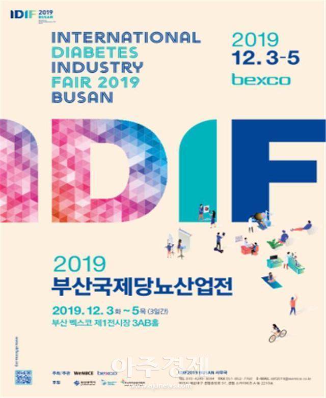 부산시, 국제당뇨병연맹(IDF) 총회…170개국, 1만명 참석