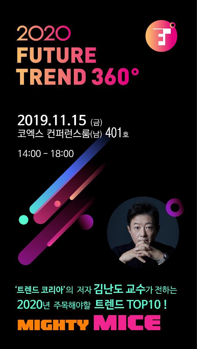 '2020년 소비 트렌드 제시'…퓨처트렌드 360° 개막