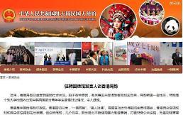 .驻韩国使馆发言人谈香港局势.