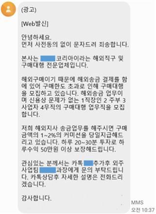 """""""해외송금 알바? 보이스피싱 의심하세요"""""""