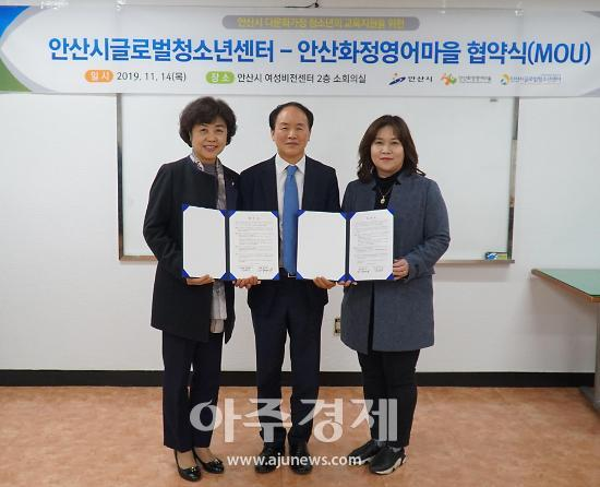 안산시 화정영어마을-안산글로벌청소년센터 협약 맺어