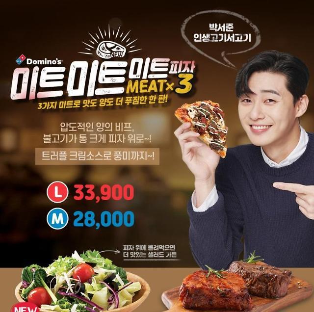 도미노 박서준인생고기서고기 초성퀴즈 정답은?