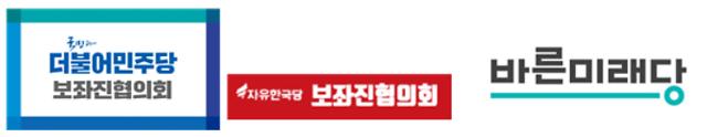 여야 3당 보좌진협의회, '면직예고제 도입' 정책토론회 공동 개최
