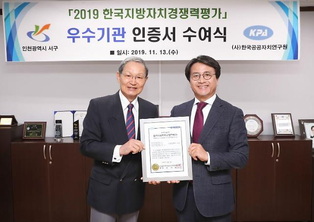 인천 서구, 전국 최고 수준 지방자치경쟁력 우수기관 인증