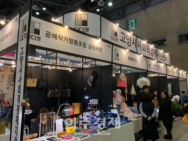 고양시, 사회적경제공동관 '다다켓' 메가쇼 킨텍스 시즌 Ⅱ 참여