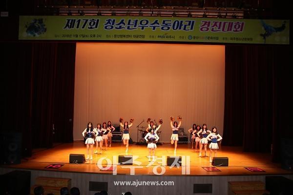 파주시 문산청소년문화의집, 제18회 청소년우수동아리 개최