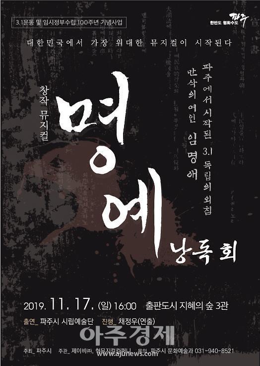 파주시, 독립운동가 임명애 지사 재조명하는 창작 뮤지컬'명예'낭독회 개최