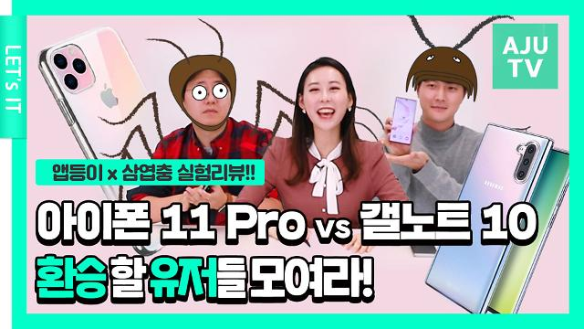 [영상] 아이폰 11 프로 vs 갤럭시노트10…본격 자랑 배틀!?