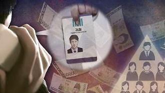 韩金融监督院发布警报令:警惕海外汇款兼职工作