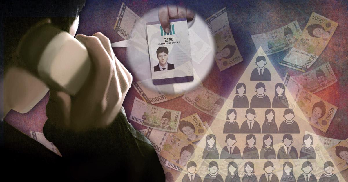 韩金融监督院:警惕海外汇款兼职工作