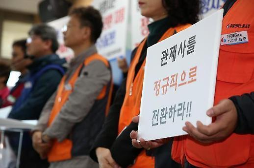 劳动社会硏公共部门正规职转换后15万余人加入工会的