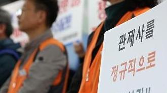 労働社会研「公共部門の正規職転換後15万人が労組加入」