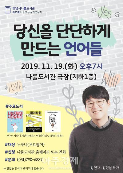 하남시 나룰도서관, '지방시' 김민섭 작가 초청 강연