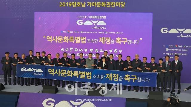 허성곤 김해시장, 영호남 가야문화권 한마당 행사 참석