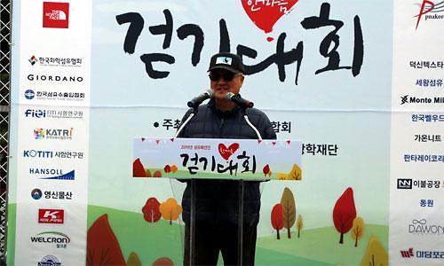 섬산련, 섬유패션업계 장학기금 조성 걷기대회 개최