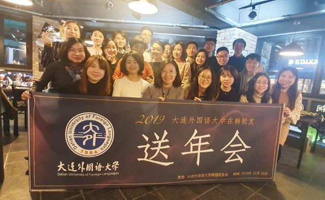 2019大连外国语大学韩国校友会送年会在首尔举行