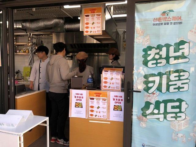 [농식품부 공동기획] 청년키움식당 사장님을 소개합니다
