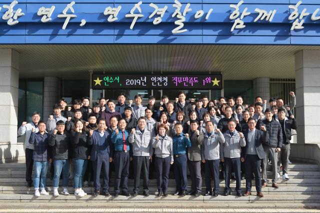 인천연수경찰서,  2019년 경찰 직무만족도 인천청 1위 쾌거