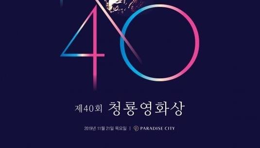 """""""第40届青龙电影奖""""将于21日颁奖"""