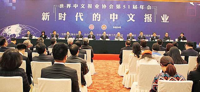 本报受邀参加世界中文报业协会第52届年会