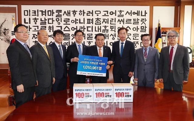 충남도 '혁신도시 100만인 서명부' 국회에 전달