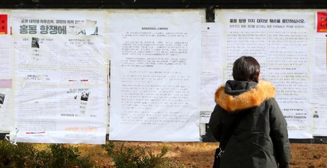 [포토] 홍콩 시위 지지 목소리 담긴 대학 대자보