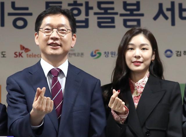 [포토] 경남도 인공지능 통합돌봄 서비스 출범식 참석한 김경수-김연아