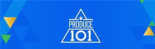 《Produce 101》系列视频全平台下架 停止重播服务