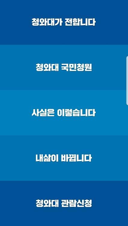 韩国青瓦台官方APP上线