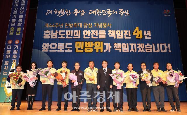 충남도 '국민의 안전 지킴이'…민방위대 창설 44주년