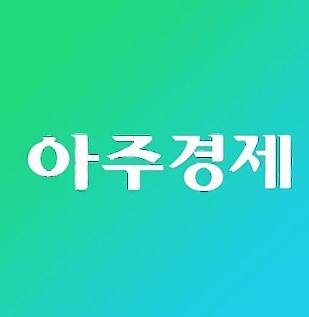 """[아주경제 오늘의 뉴스 종합] 중소기업계 """"주52시간 보완대책으로 숨통…요건·절차 대폭 완화 필요"""" 외"""