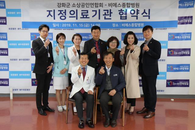 비에스종합병원,인천 강화군소상공인연합회 지정 의료기관 협약