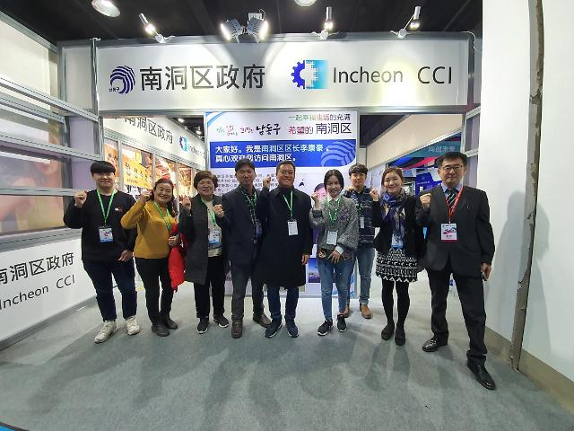 인천 남동구 중국 자매결연지 청양구 한일 수입박람회 참가