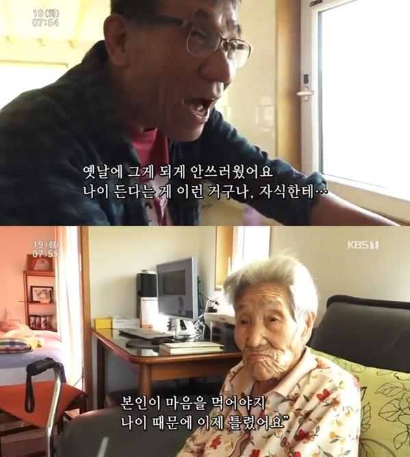 """인간극장 이규승 """"나이를 든다는 게 참 안쓰러웠다"""""""