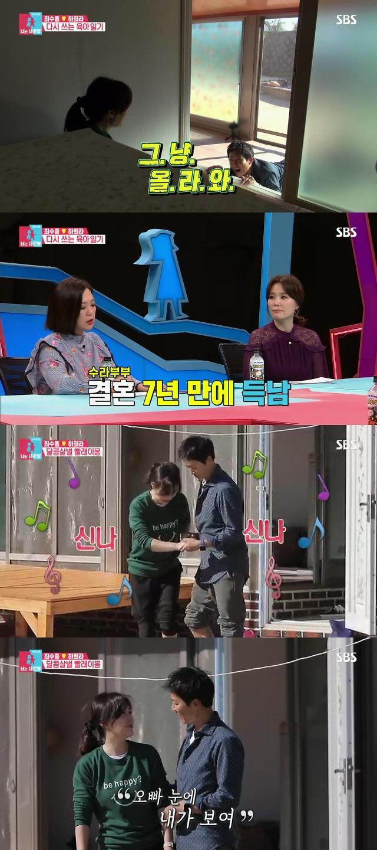 [간밤의 TV] 강남♥이상화 장인어른 위한 화끈한 무대…8.5% '최고의 1분' 등극