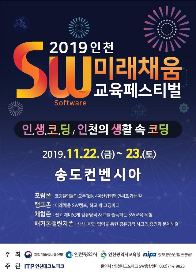 인천시-인천시교육청,인천SW미래채움 교육 페스티벌 공동개최