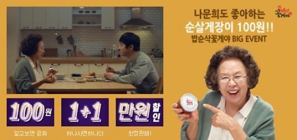 """밥순삭 꽃게야 100원 이벤트, """"순살양념게장 350g 100원에 판다~"""